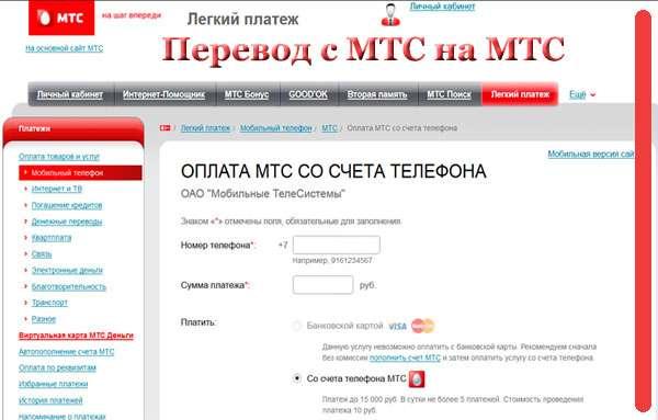 Перевод денег с МТС на МТС