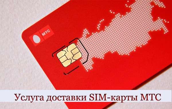 Доставка сим-карты МТС