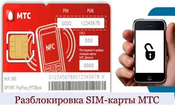 Разблокировка SIM-карты МТС