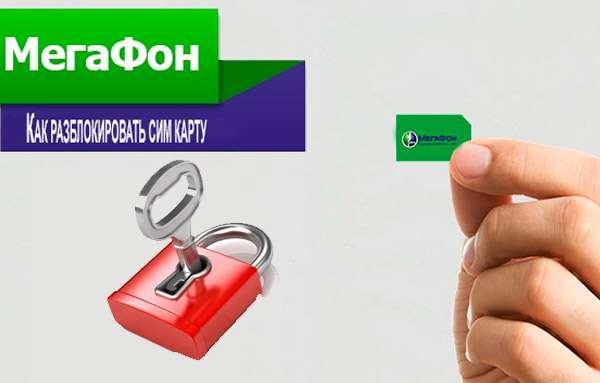 Блокировка сим-карты Мегафон