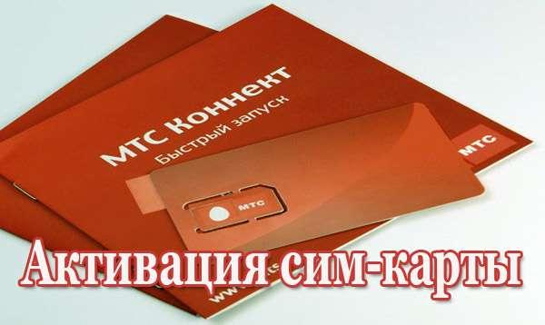 активация сим-карты МТС