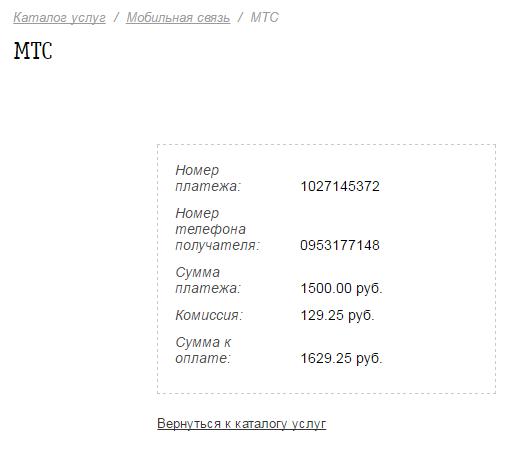 Счет на оплату перевода денег с Билайна на МТС