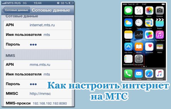 Настройка интернета на МТС