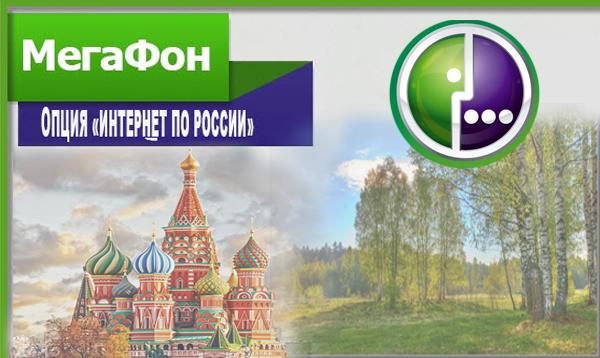 """Опция Мегафон """"Интернет по России"""""""