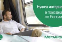 Интернет в поезде по России
