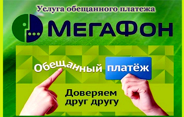 Обещанный платеж на Мегафон