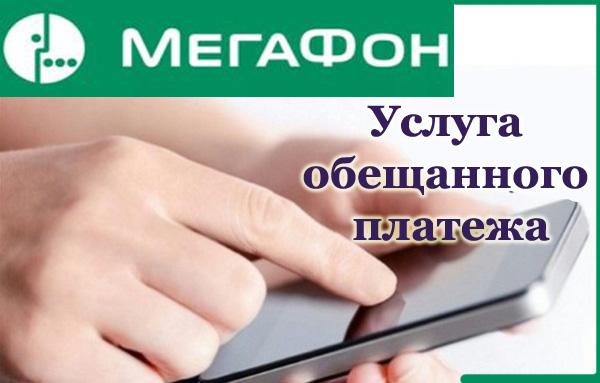 Мегафон обещанный платеж как сделать