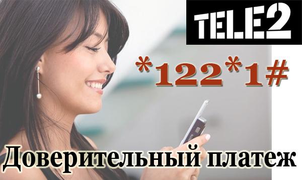 Запрос для получения доверительного платежа на Теле2