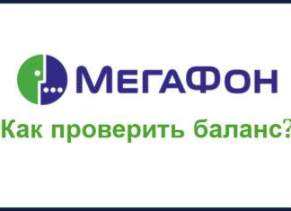 Проверка баланса на МегаФон