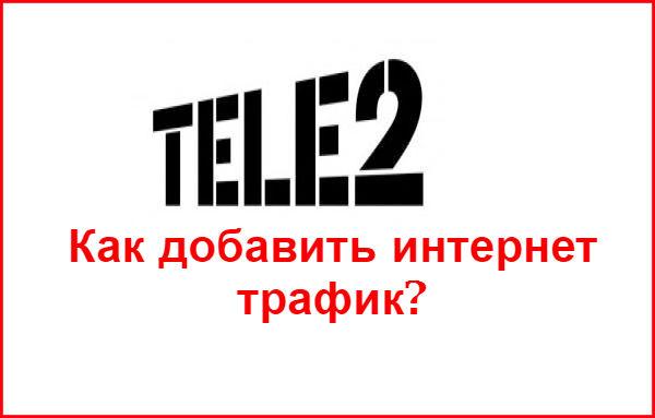 Добавление трафика на Tele2