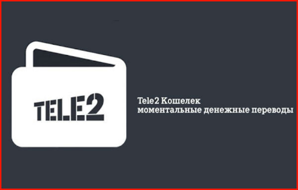 Кошелек Теле2