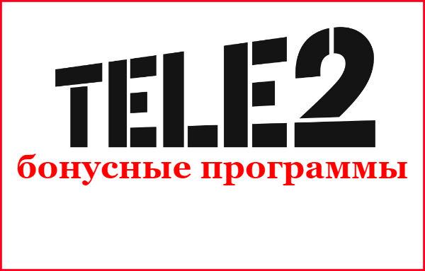 Бонусные программы Теле2