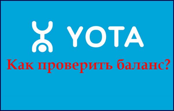 Проверка баланса на Йота