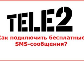 Подключение бесплатных смс от Теле2