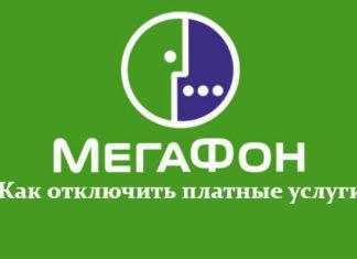 Отключение платных услуг на Мегафоне