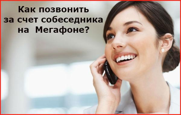Как звонить за счет собеседника на Мегафоне