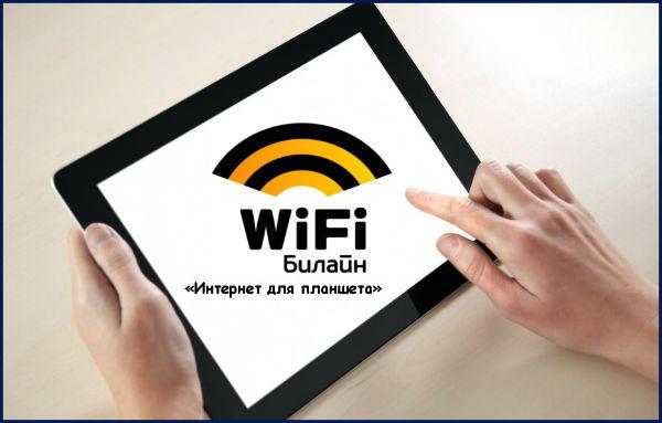 Интернет для планшета от Билайн
