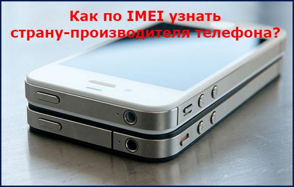 Узнать страну-производителя по IMEI