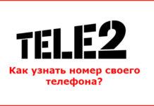 Как узнать номер на Теле2?