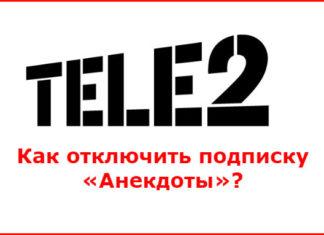 """Отключение платной подписки """"Анекдоты"""" на Теле2"""