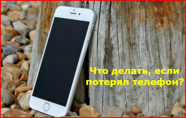 Потерялся телефон