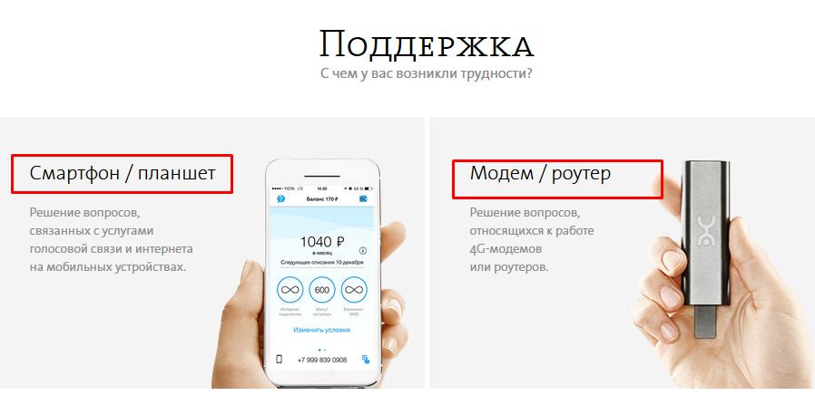 Выбор устройства на сайте