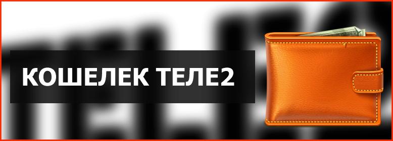 """Услуга """"Кошелек"""" от Теле2"""
