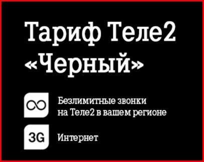 "Тариф ""Черный"""