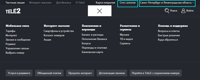 Страница провайдера Теле2