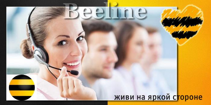 Оператор call-центра Билайн