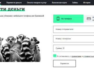 Перевод денег оператору Теле2