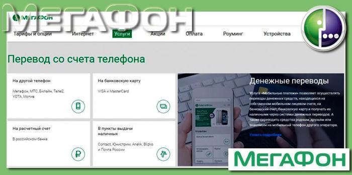 Услуга денежные переводы от Мегафон