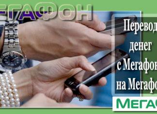 Перевод денег внутри Мегафона