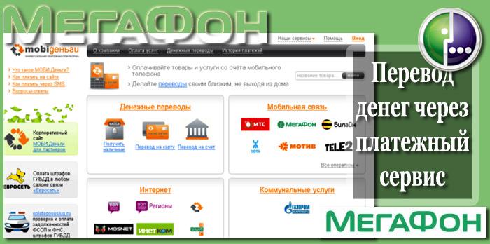 Платежный сервис МобиДеньги