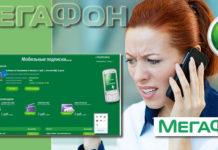 Платные услуги на мегафоне