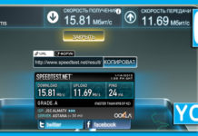 Скорость интернета от Йота