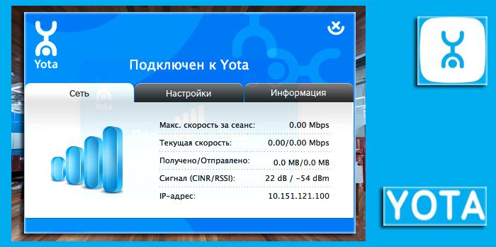 Скачать программу Yota Access