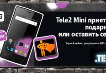 Смартфон от Теле2