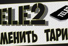 Как-переключить-тариф-на-Теле2