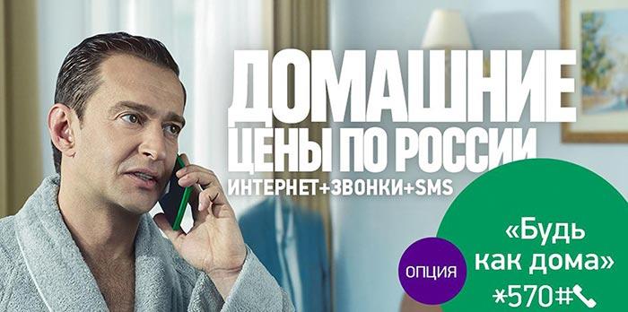 Мегафон-тариф-«Как-дома»