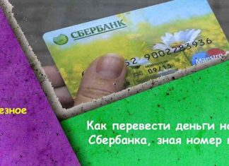 Перевод-денег