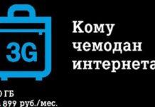 Чемодан-Интернета-теле2