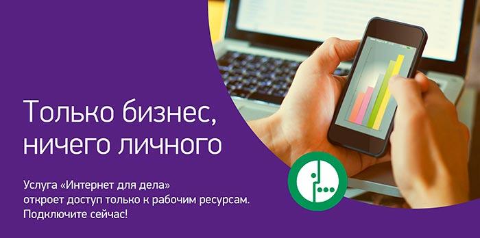интернет-от-мигафон