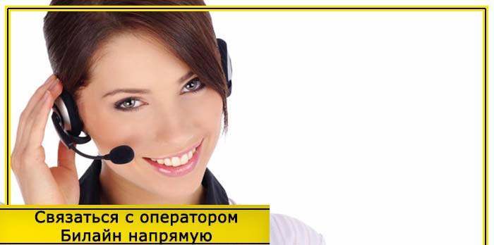 как-связаться-с-оператором-билайн-напрямую