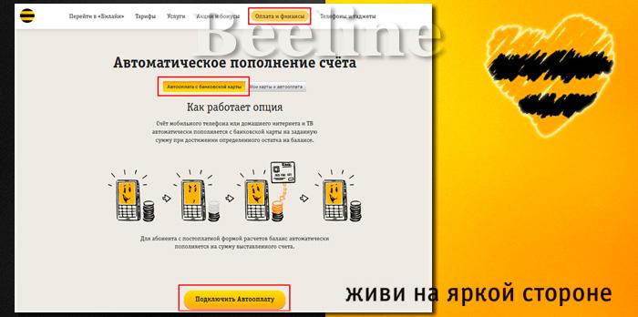 Автоматическое пополнение счета на Билайне