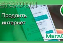 Опция Продли интернет на Мегафон