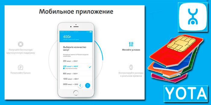 Активация симки на смартфоне