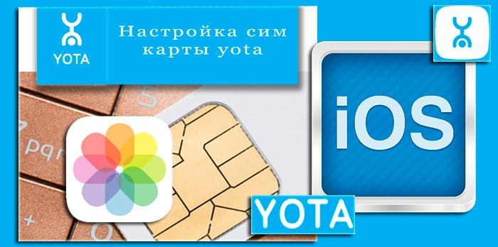 Как активировать сим-карту на ios