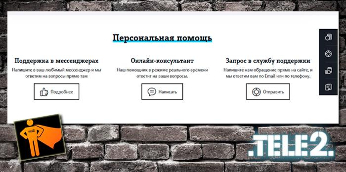 Онлайн-чат Теле2