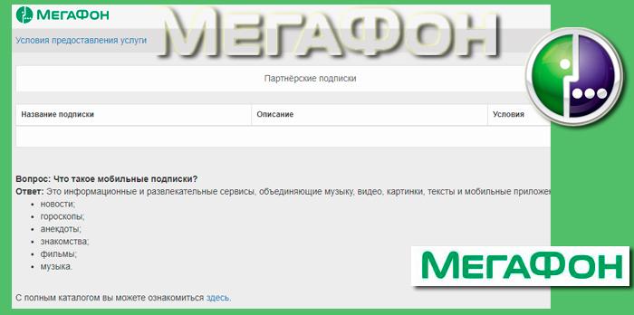 Сервис мобильных подписок